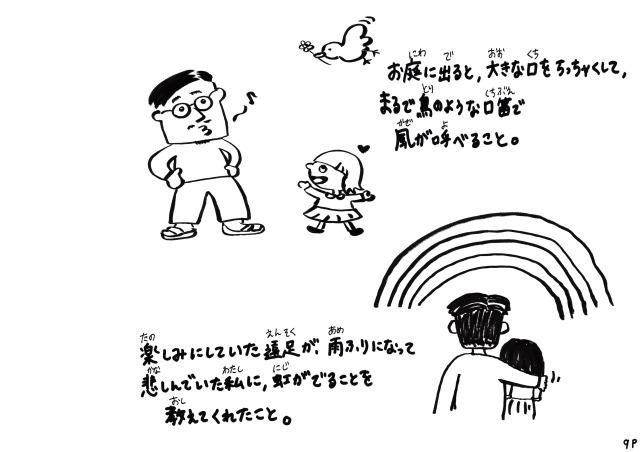 ilu098,手作り絵本,ehonn,絵本,沖縄産,アイル,服屋の絵本,おなら,スーパーダディ,